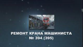 Учебный видеофильм «Ремонт крана машиниста»(Заказать изготовление видефильма - http://mastervideo.ru/sozdanie-videofilmov., 2015-08-28T12:34:13.000Z)