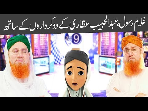 Islamic Kids Cartoon | Ghulam Rasool | Abdul Habib Attari Kay Do Kirdaron Kay Sath | Madani Channel