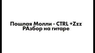 Разбор на гитаре ПОШЛАЯ МОЛЛИ - CTRL+Zzz Аккорды