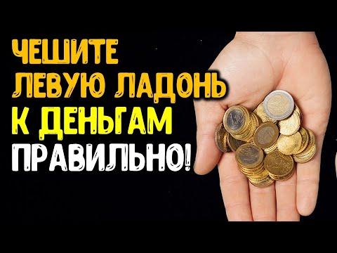 Чешите левую ладонь руки правильно, чтобы пришли деньги в вашу жизнь   Эзотерика для Тебя