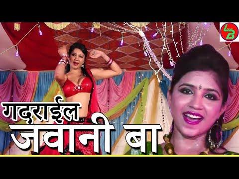 गदराईल जवानी बा    Bhojpuri hit item song video 2018    Live Bhojpuri