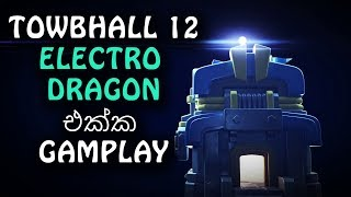 Clash Of Clans Townhall 12 Gameplay with Electro Dragon in sinhala!!!