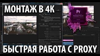 Монтаж 4К с Proxy, на медленном компьютере Premiere CC