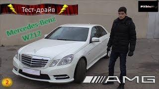 Тест - драйв Mercedes E - class W212 (E250) CDI AMG 204л.с. обзор PitStopMD(Самый подробный видео обзор