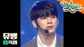Wanna One (워너원)옹성우 - 봄바람 (Spring Breeze) Music Bank FanCam HDR