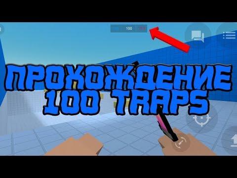 КАК?! ПРОШЁЛ 100 TRAPS 2 РАЗА?! Прохождение 100 Traps в Блок Страйке!