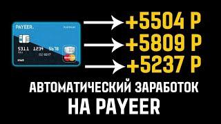 Как зарабатывать деньги в интернете на ПАЕР кошелек! Заработок на PAYEER без вложений!