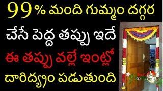 99% మంది గుమ్మం దగ్గర చేసే పెద్ద తప్పు ఇదే దీని వల్లే దారిద్య్రం పడుతుంది || Main Door Vastu Tips