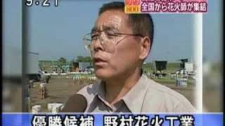 第73回土浦全国花火競技大会特集 山崎vs野村