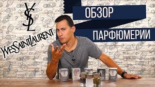 Обзор мужской парфюмерии Yves Saint Laurent от Духи.рф