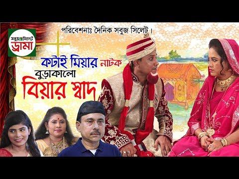 কটাই মিয়ার নতুন নাটক | বুড়াকালো বিয়ার স্বাদ | সিলেটি কমেডি | Kotai Miah Sylheti Comedy Natok 2019