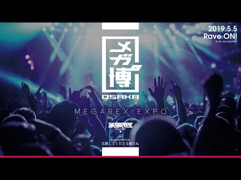 メガ博 MEGAREX EXPO 2019 SPRING 告知