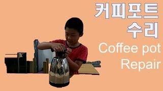 커피포트수리 Coffee pot repair