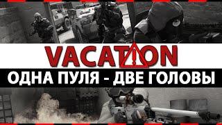 CS:GO Vacation | Одна пуля - две головы #6