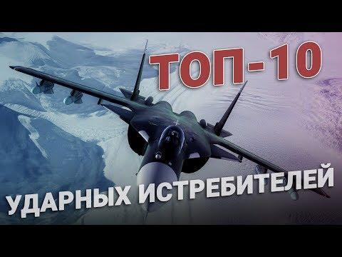 ТОП-10 ударных истребителей