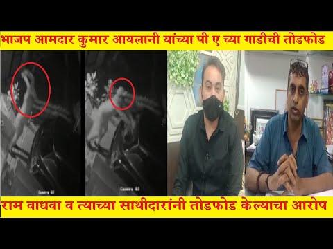 Ulhasnagar | भाजप आमदार कुमार आयलानी यांच्या पी ए च्या गाडीच