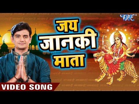 Superhit माता आरती 2017- मईया जय जानकी माता - Aarti Sangrah - Rajeev Mishra - Hindi Janki Mata Aarti