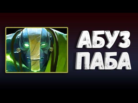 видео: АБУЗ ПАБА - earth spirit dota 2