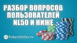 Покер обучение | Разбор вопросов пользователей NL50 и ниже