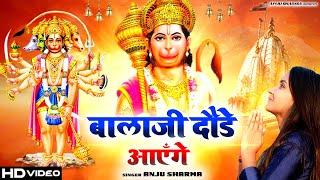 शनिवार भक्ति : बाला जी आयेंगे | नॉनस्टॉप हनुमान जी के भजन | Anju Sharma | Hanuman Bhajan 2020