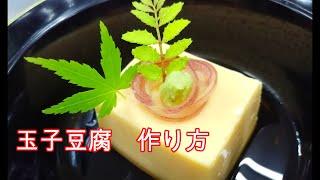 【和食】玉子豆腐