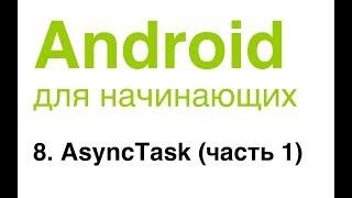 Android для начинающих. Урок 8: AsyncTask (часть 1).