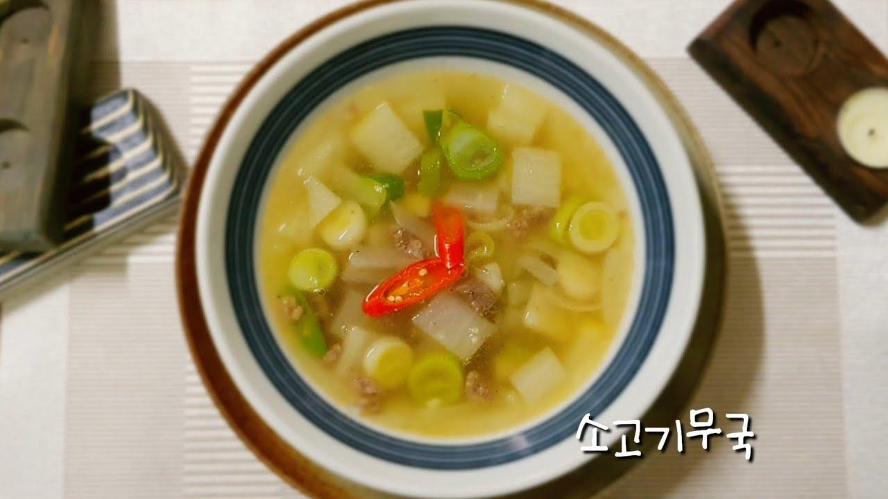 소고기무국 만들기/백종원레시피/Beef radish soup making/Baekjongwon recipe