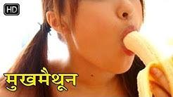 Mukh Maithun | मुख मैथुन कैसे करे और कैसे न करे | जानिए मौखिक सेक्स सही है या गलत ? | X-Life Hindi