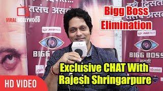 Bigg Boss Marathi Elimination Interview | Exclusive Chat With Rajesh Shringarpure | weekend cha daav