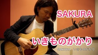 Repeat youtube video SAKURA - いきものがかり (アコギ ソロギター Cover)