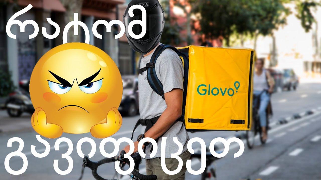 GLOVO – რამდენს შოულობენ რეალურად კურიერები?