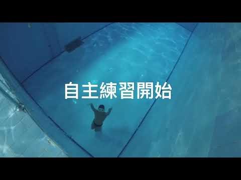 自由潛水體驗&深水訓練課程