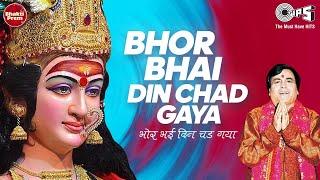 Bhor Bhai Din Chad Gaya {With Lyrics} | Narendra Chanchal | Ambe Maa Aarti | Aarti Jai Maa