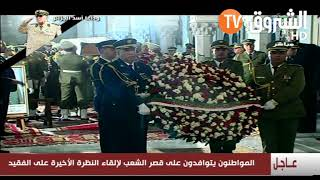 شاهد استعداد الموكب الجبائزي للفقيد الفريق  أحمد قايد صالح للتوجه نحو مقبرة العالية