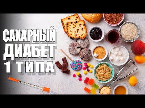 Сахарный диабет 1 типа (Инсулинозависимый)