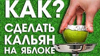як зробити кальян на яблуці в домашніх умовах