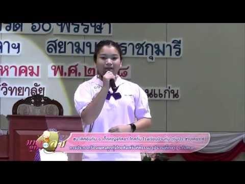 ประกวดร้องเพลงลูกทุ่งไทยส่งเสริมศีลธรรม ๒๕๕๘ p1