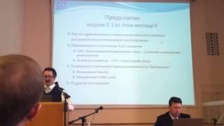 29 Комплексные решения НТП Трубопровод(, 2014-03-11T19:23:04.000Z)