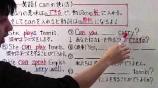 Download Video 【英語】中1-23 can の使い方 MP3 3GP MP4