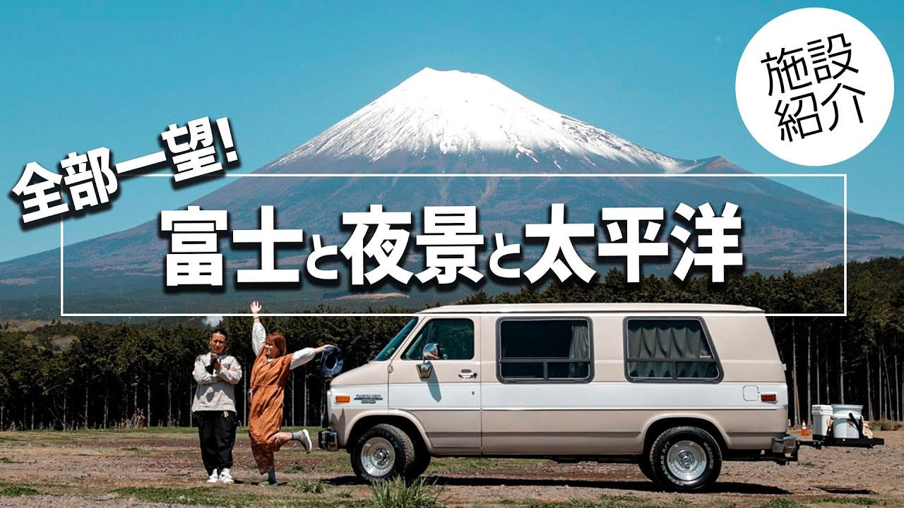 【キャンプ場紹介】富士見の丘オートキャンプ場|夜景・海・富士山全部一望できる奇跡のロケーションをご紹介