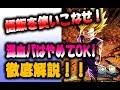 【ドラゴンボールレジェンズ】ご飯2の使い方解説!pvpマジで強いぞ悟飯!【Dragon Ball Legends】