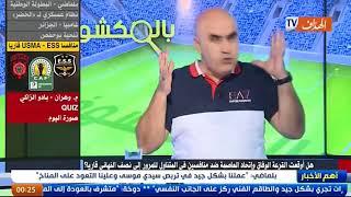 الإعلام الجزائري يتحدث عن مواجهة الوداد الرياضي و وفاق سطيف و يشكك في نزاهة القرعة