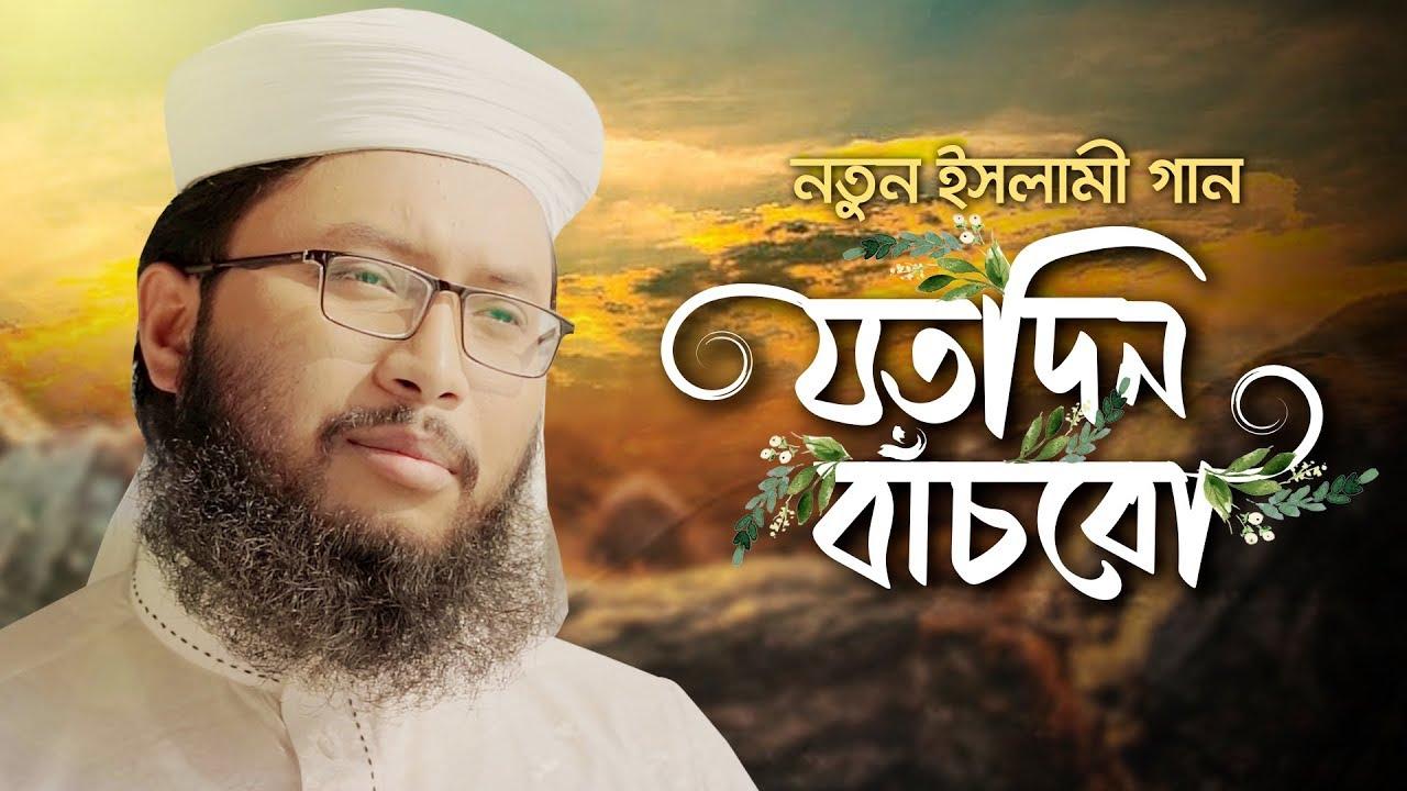 নতুন ইসলামী গান । Jotodin Bachbo । যতদিন বাঁচবো