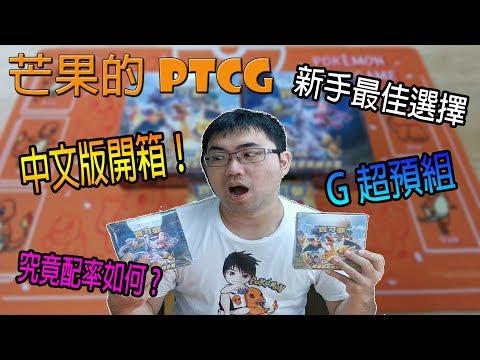 【芒果的PTCG】【開箱】搶先開箱!中文版的配率究竟是?