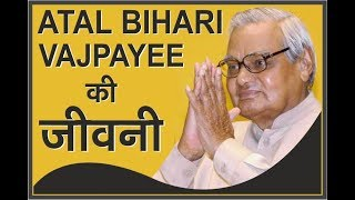Atal Bihari Vajpayee की जीवनी, जानिए इनका इतिहास | Latest News on Atal Bihari Vajpayee