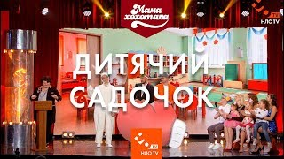 Дитячий садочок   Шоу Мамахохотала   НЛО TV