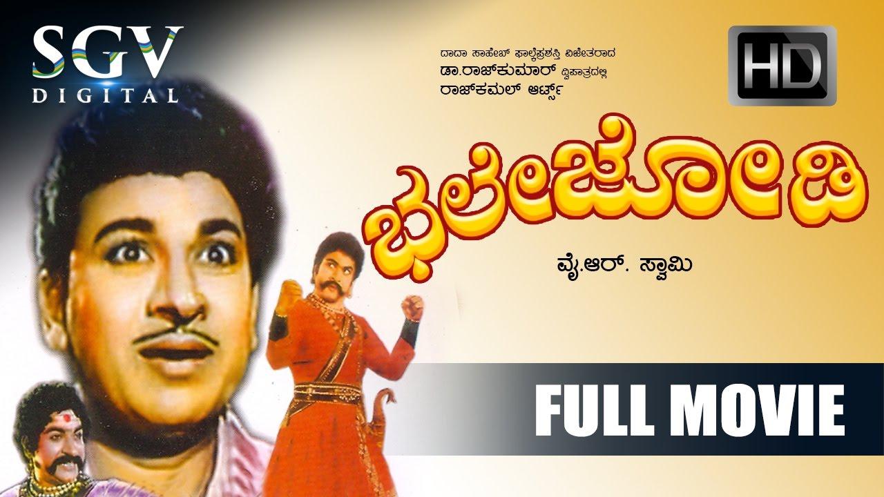 bhale jodi old kannada movie songs free download