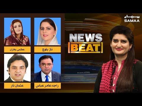 Nawaz Sharif ki Zamanat, PPP Bhi Confuse? | News Beat | Paras Jahanzeb | 30 Mar 2019