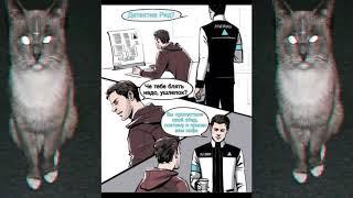 Озвучка комиксов по Detroit become Human .снова ( ;∀;)