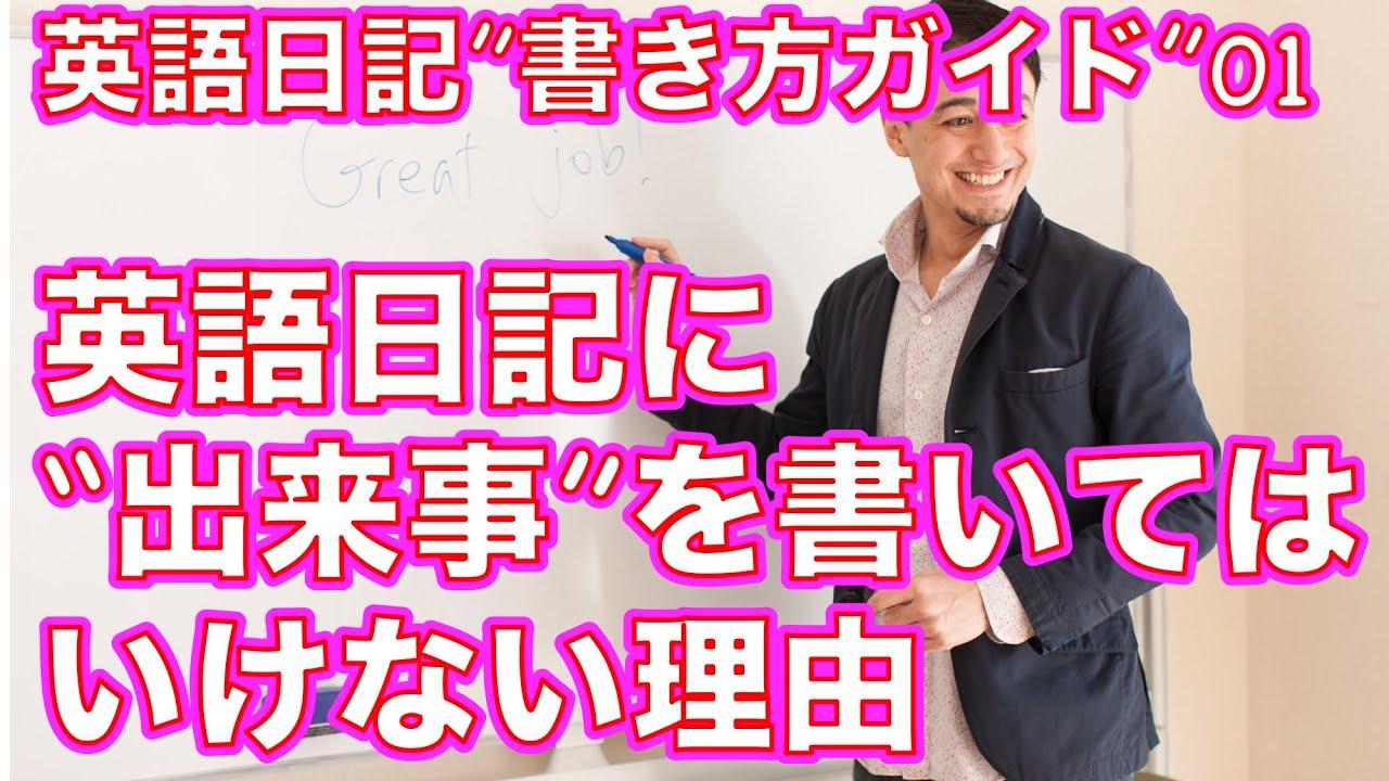 日記 boy 英語